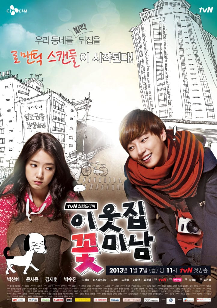 flower boy next door poster1