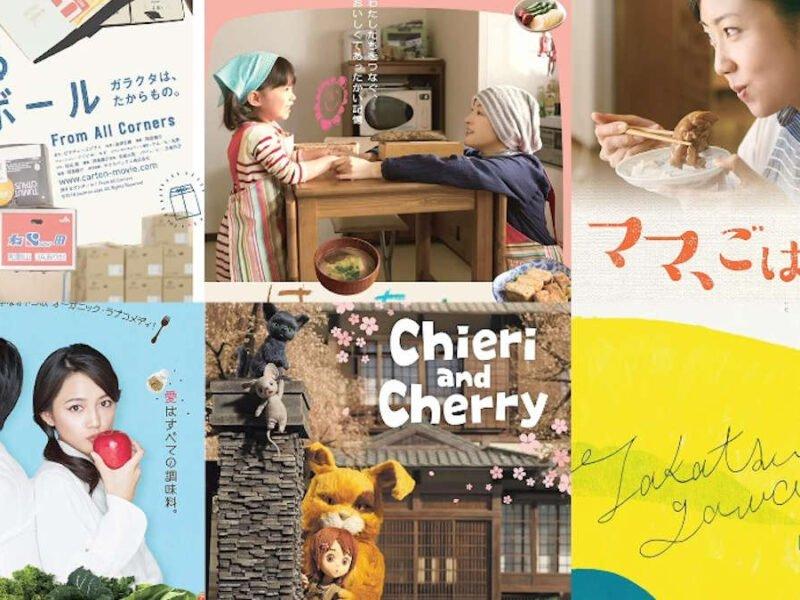 Japan Film Week 2020