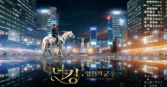 """The King: Eternal Monarch"""