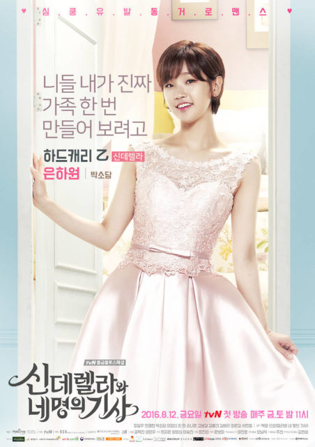"""Park So-dam in """"Cinderella and the Four Knights"""" <a href=""""http://program.tving.com/tvn/tvncinderella/8/Board/View?b_seq=17&page=1&p_size=10"""">tvN)</a>"""