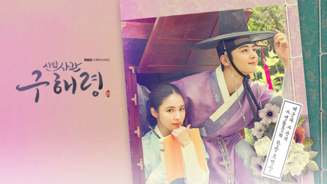 "Shin Se-kyung and Cha Eun-woo in the historical K-drama ""Rookie Historian"""