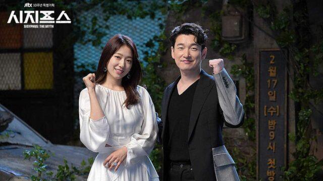 First Look: New Park Shin-hye Drama 'Sisyphus: The Myth'
