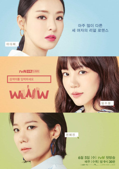 """Im Soo-jung, Lee Da-hee, and  Jeon Hye-jin are strong female leads in """"Search: WWW."""""""