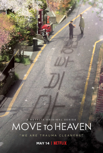 """Move to Heaven"" will come to Netflix on May 14."